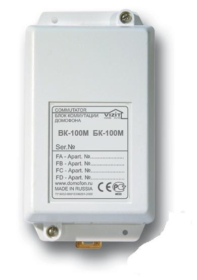 ВИЗИТ БК-100М